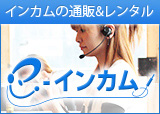インカム&通販   e-インカム
