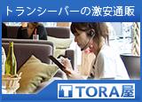 トランシーバーの 激安通販 TORA屋